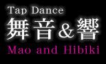 タップダンス 舞音&響
